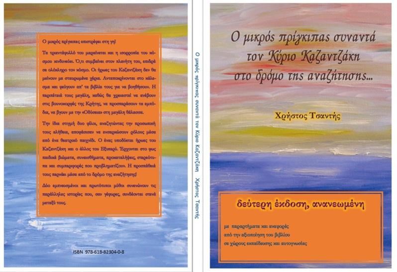 Για παραγγελίες του βιβλίου, για διοργάνωση εκδηλώσεων-παρουσιάσεων και βιωματικών δραστηριοτήτων, επικοινωνήστε απευθείας με τον συγγραφέα στο e mail:  christos.tsantis@hotmail.gr
