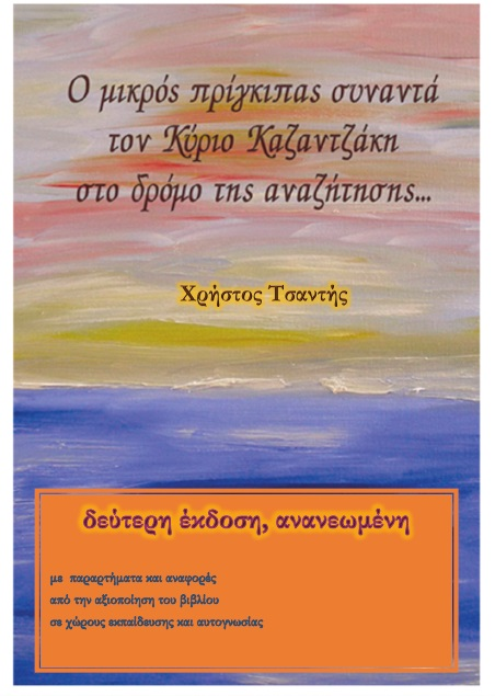 Για διοργάνωση εκδηλώσεων, δραστηριοτήτων, αλλά και για παραγγελίες του βιβλίου, επικοινωνήστε στο email: christos.tsantis@hotmail.gr