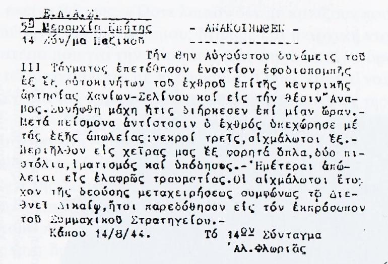 Ανακοινωθέν της 5ης Μεραρχίας του ΕΛΑΣ, υπογγεγραμμένα από το Άλ. Φλωρά, ψευδώνυμο του Κρίτωνα Κυανίδη.