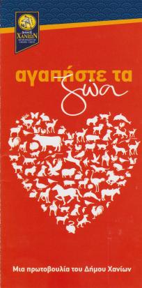 αγαπήστε τα ζώα