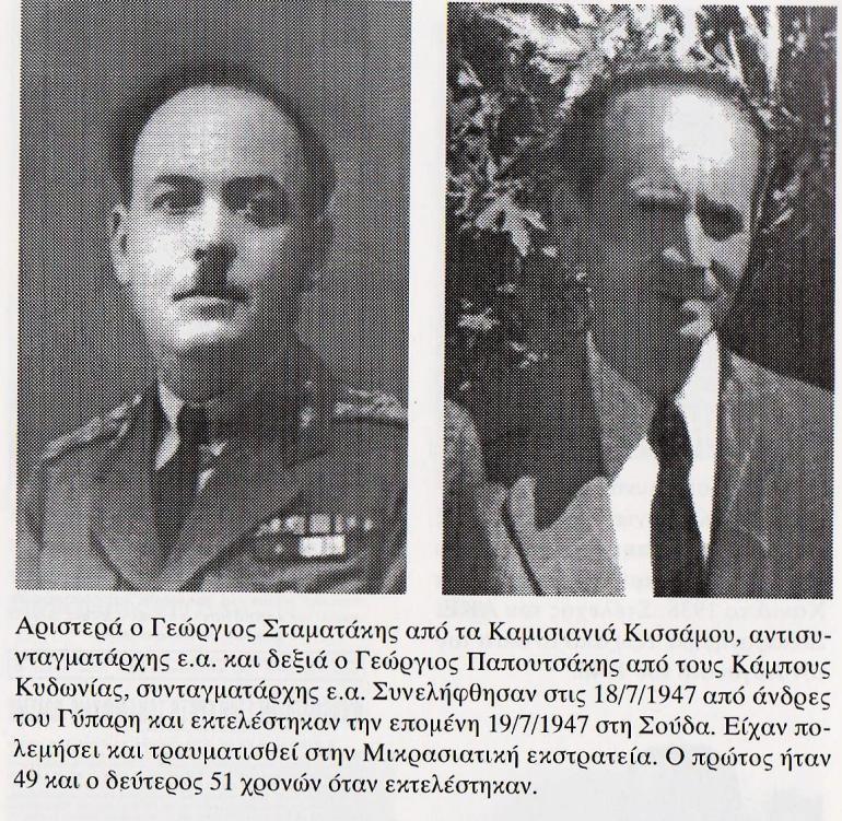 Γεώργιος Σταματάκης και Γεώργιος Παπουτσάκης