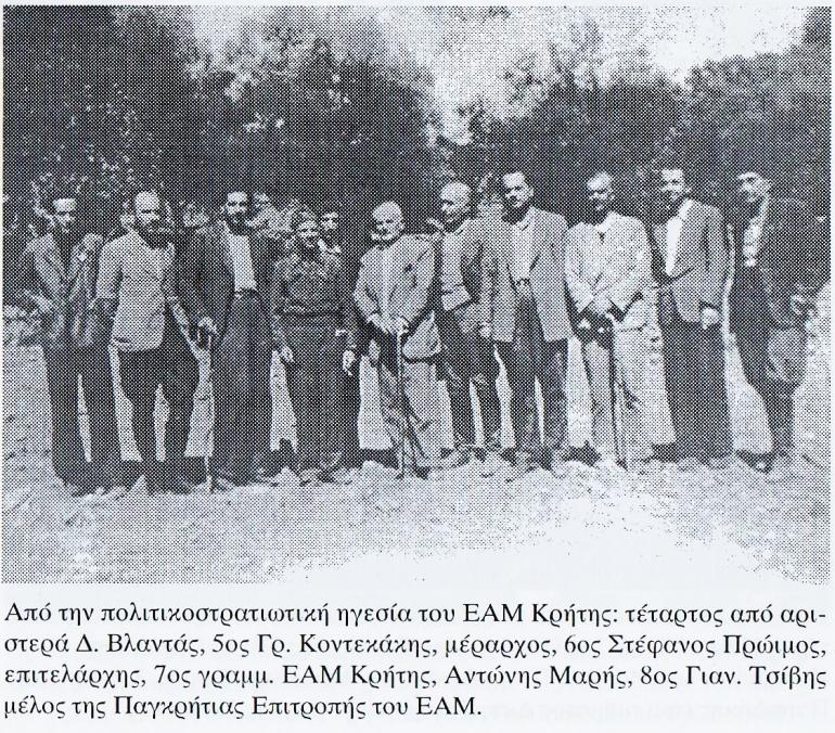 Η ηγεσία του ΕΑΜ στην Κρήτη