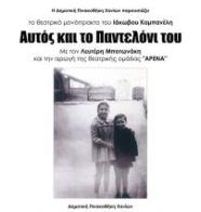 Μποτωνάκης