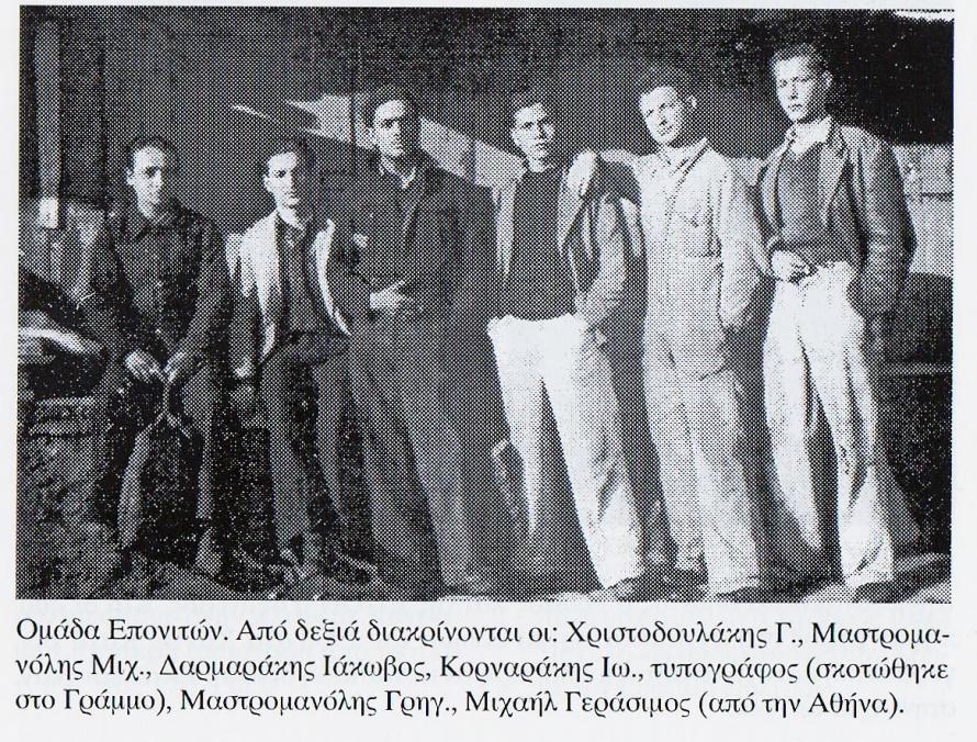 Ομάδα της ΕΠΟΝ στα Χανιά