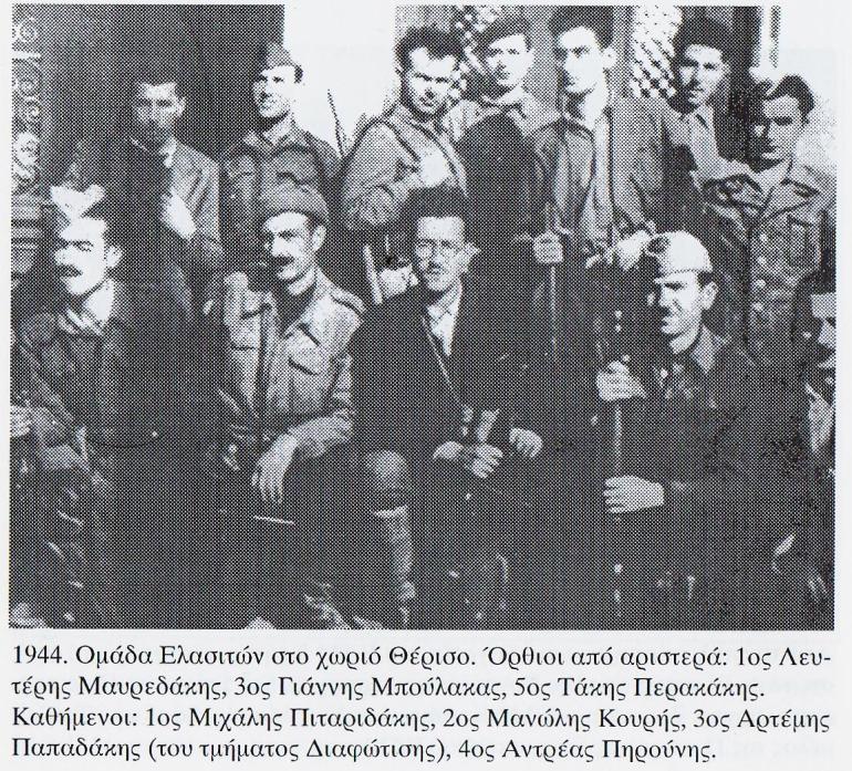 Ομάδα του ΕΛΑΣ στο Θέρισσο 1944