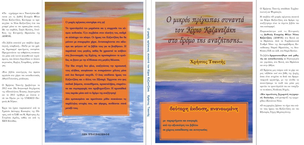 Για παραγγελίες του βιβλίου, καθώς και για τη διοργάνωση εκδηλώσεων, παρουσιάσεων, βιωματικών δραστηριοτήτων, επικοινωνήστε απευθείας με τον συγγραφέα στο e mail: christos.tsantis@hotmail.gr