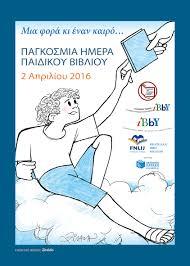 παγκόσμια ημέρα παιδικού βιβλίου 2016