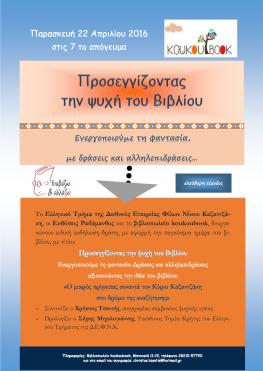 Πρόσκληση για koukoubook
