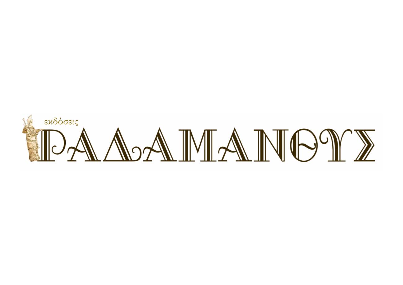 εκδόσεις Ραδάμανθυς