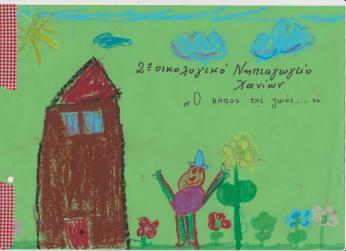 ο μικρός πρίγκιπας συναντά τον Κύριο Καζαντζάκη στο 2ο νηπιαγωγείο Χανίων