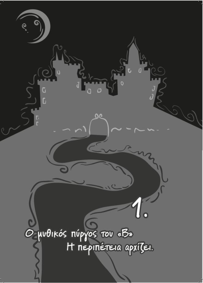 ο πύργος του β