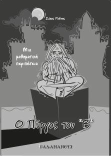 Σάκης Ροδίτης - Ο Πύργος του Β. Μια μαθηματική περιπέτεια