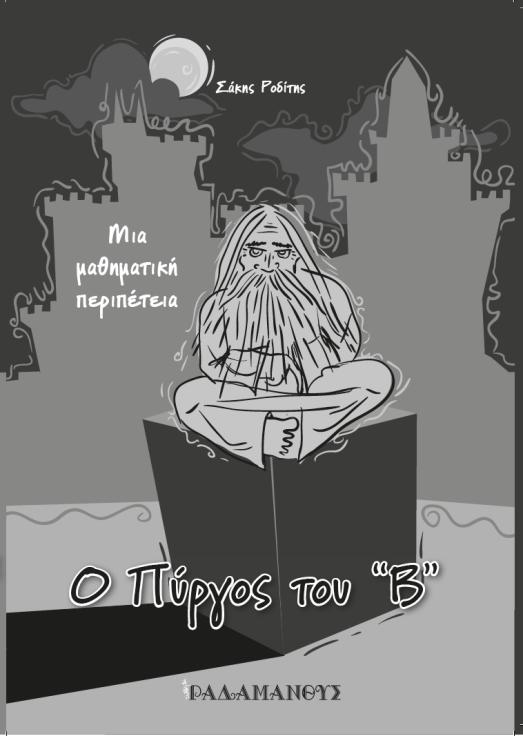Ο Πϋργος του Β. Μια μαθηματική περιπέτεια - Σάκης Ροδίτης