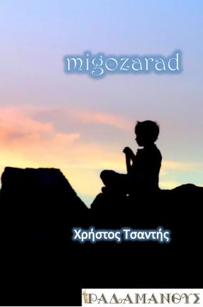 Migozarad, Χρήστος Τσαντής;