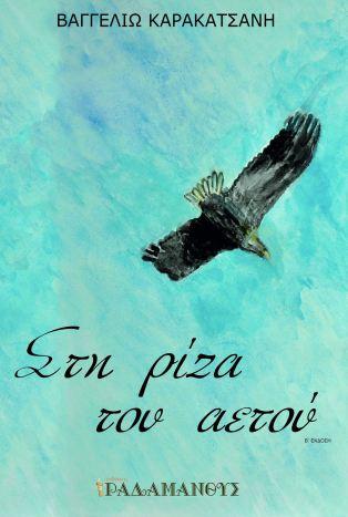 Βαγγελιώ Καρακατσάνη - Στη ρίζα του αετού