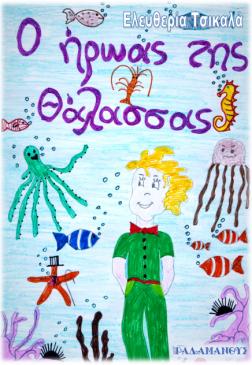 Ο ήρωας της θάλασσας - Ελευθερία Τσικαλά