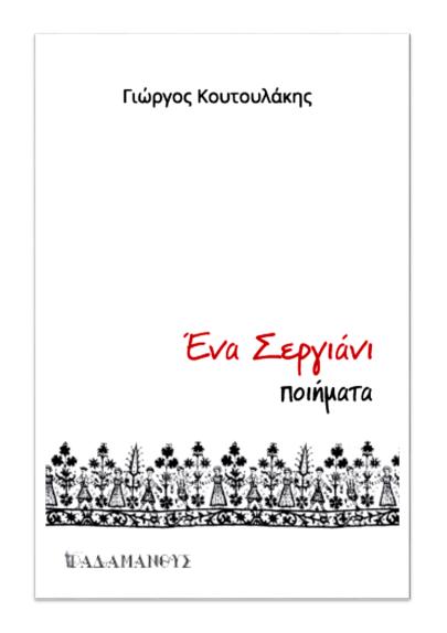 Γιώργος Κουτουλάκης - Ένα σεργιάνι