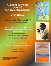 Αφίσα Ρέθυμνο
