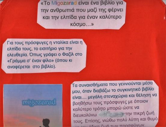 Δημιουργία της Μιρέλας και της Μαρίας, από το 10ο Δημοτικό Σχολείο Χανίων