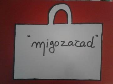 migozarad Χρήστος Τσαντής Εκδόσεις Ραδάμανθυς