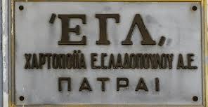 Χαρτοβιομηχανία που ιδρύθηκε το 1928 στην Πάτρα.