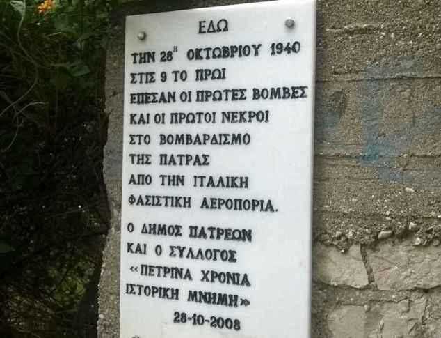 Μνημείο για το βομβαρδισμό της Πάτρας