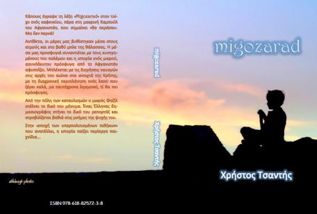 Migozarad - Χρήστος Τσαντής