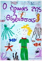Ελευθερία Τσικαλά - Ο ήρωας της θάλασσας