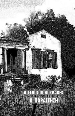 Άγγελος Ποθουλάκης - Η παραίτηση