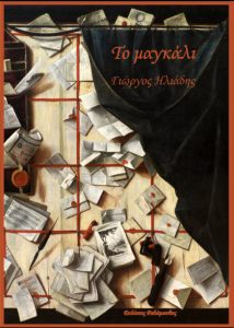 Γιώργος Ηλιάδης - Το μαγκάλι