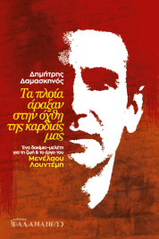 Δημήτρης Δαμασκηνός - Η ζωή και το έργο του Μενέλαου Λουντέμη