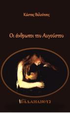 Κώστας Βελούτσος - Οι άνθρωποι του Αυγούστου