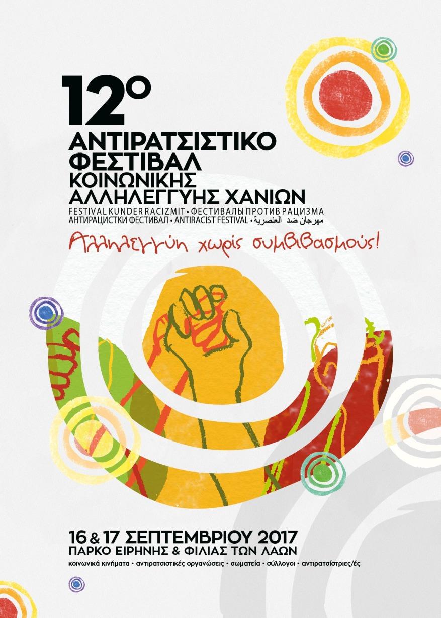 Εκδόσεις Ραδάμανθυς 12ο αντιρατσιστικό Φεστιβάλ Χανίων