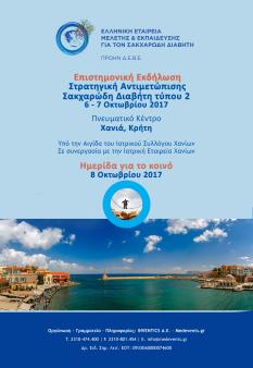 poster_chalkidiki2_print