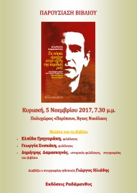 Εκδόσεις Ραδάμανθυς Άγιος Νικόλαος Λασιθίου Κρήτη