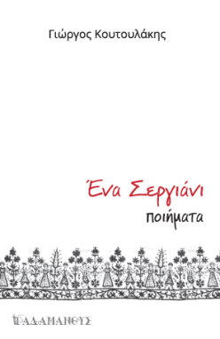 Γιώργος Κουτουλάκης, Ένα σεργιάνι