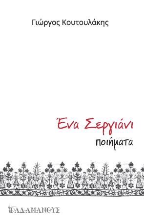 1 εξώφυλλο σεργιάνι