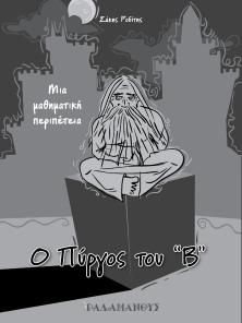 Ο Πύργος του Β΄- Σάκης Ροδίτης