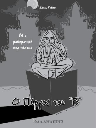 Ο Πϋργος του Β΄- Σάκης Ροδίτης