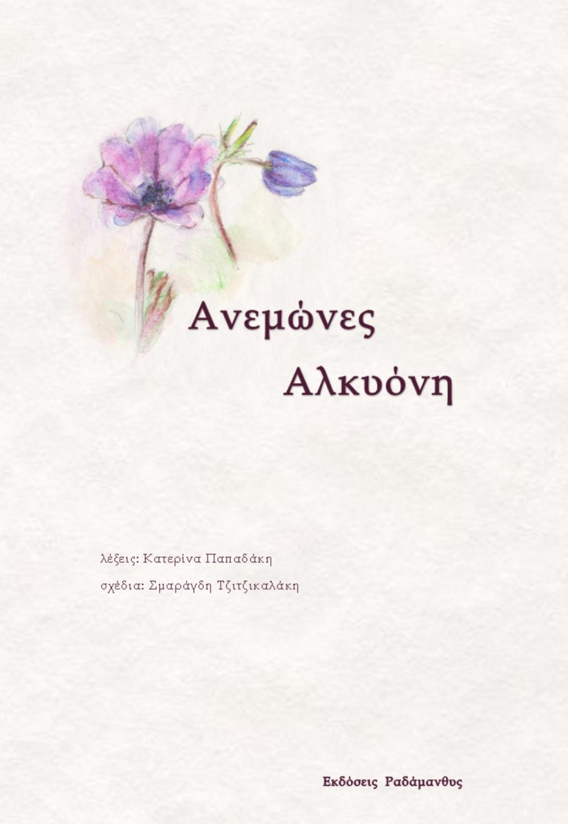 Ανεμώνες Αλκυόνη