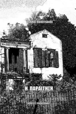 Φωτογραφία στο εξώφυλλο, Άγγελος Ποθουλάκης: Έπαυλη της Βαρώνης Φον Σβαρτς, Χαλέπα, Χανιά.