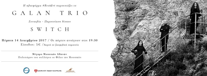 GalanTrio_event_cover