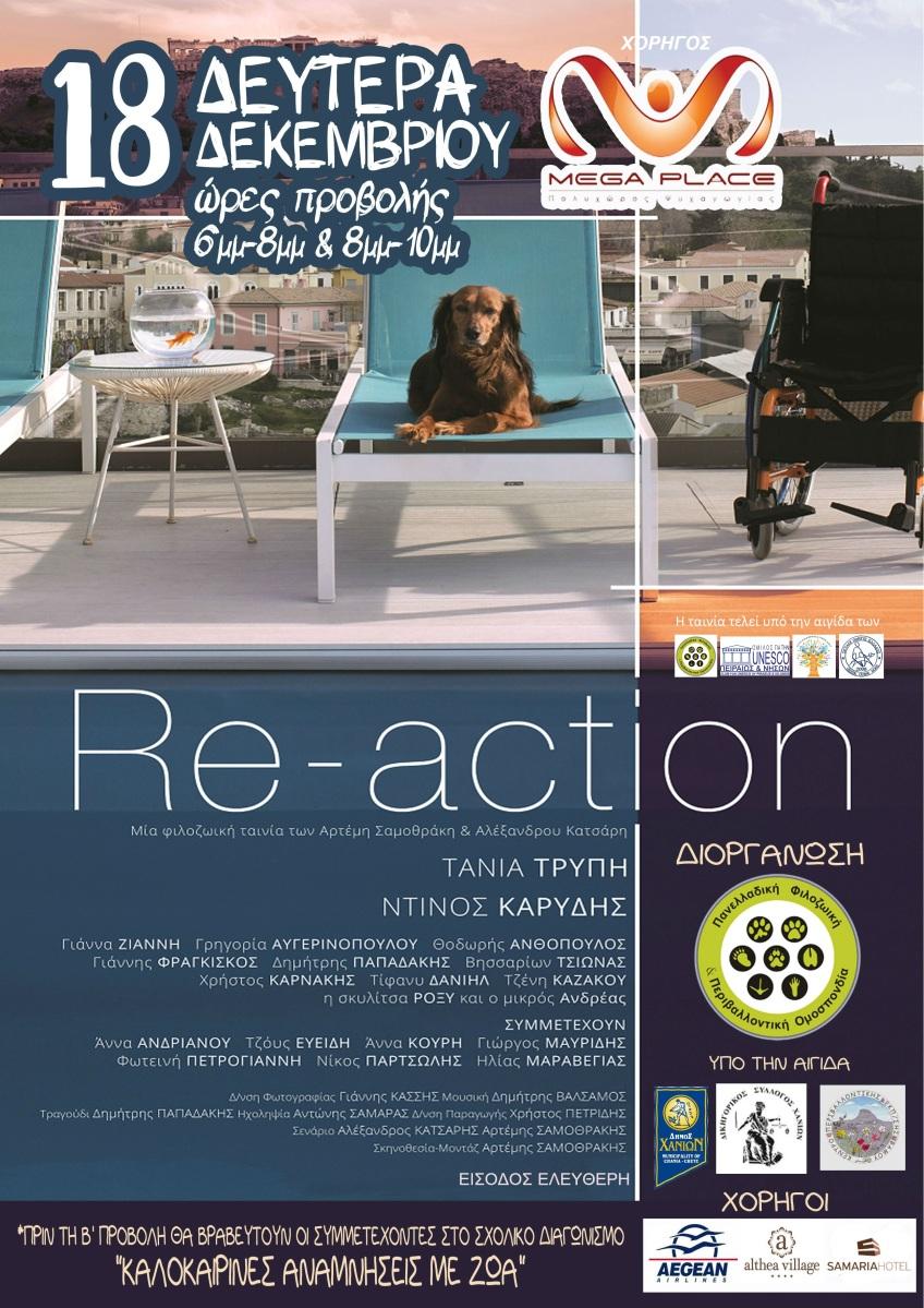 Προβολή της ταινίας Re-action στα Χανιά