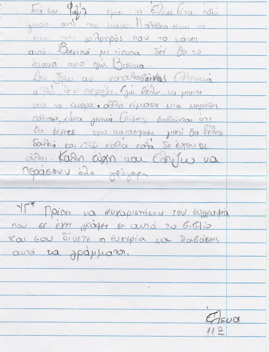 Εκδόσεις Ραδάμανθυς Migozarad Χρήστος Τσαντής