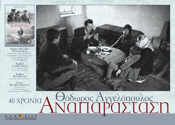 Αναπαράσταση Θόδωρος Αγγελόπουλος - Εκδόσεις Ραδάμανθυς