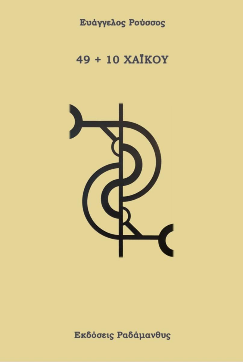 49+10  ΧΑΪΚΟΥ - Ευάγγελος Ρούσσος
