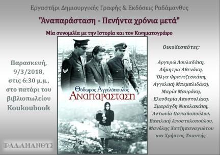Αφίσα για εκδήλωση του Εργαστηρίου τον Μάρτη του 2018