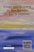 3η έκδοση, Ο μικρός πρίγκιπας συναντά τον Κύριο Καζαντζάκη στο δρόμο της αναζήτησης - Χρήστος Τσαντής
