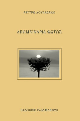 Απομεινάρια φωτός - Αργυρώ Λουλαδάκη