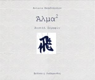Άλμα (στο τετράγωνο) - Αντωνία Παπαδοπούλου